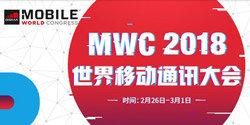 天极直击MWC2018世界移动通讯大会专题