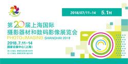 第二十届上海国际摄影器材和数码影像展览会