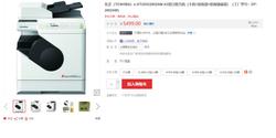 小体积28张A3黑白复合机 东芝e-STUDIO2802AM进入回馈促销月