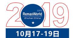 第十三届中国(珠海)国际办公设备及耗材展