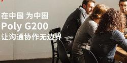 在中国 为中国,Poly G200让沟通协作无边界