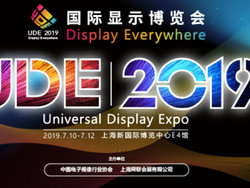 UDE2019国际显示博览会天极网现场直击