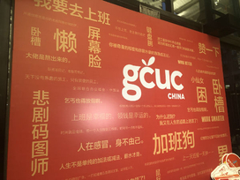 佳能亮相GCUC全球联合办公峰会 打造智能办公新体验
