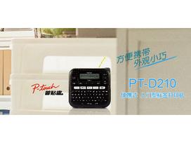 Brother PT-D210标签打印机售价599元