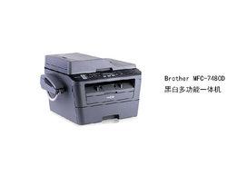 商务优选 Brother MFC-7480D黑白多功能一体机售价1659元