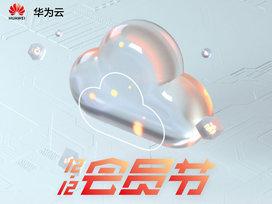华为云12.12会员节:请收下这份省钱攻略