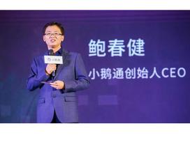小鹅通获1亿元B轮战略投资,覆盖用户超4亿,发布PaaS新品