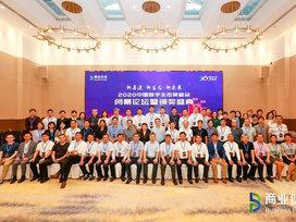 2020中国数字生态英雄会闭幕论坛召开,用生态力量助力企业加速成长