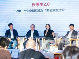 """华为云定义云原生2.0:让每个企业都能成为""""新云原生企业"""""""