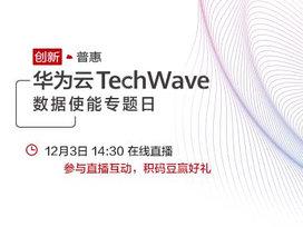 华为云TechWave数据使能专题日来啦!解密如何高效释放数据价值