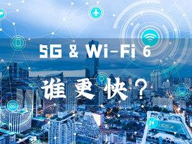 网太慢抢不到?!硬核对比告诉你5G/Wi-Fi 6谁更快!