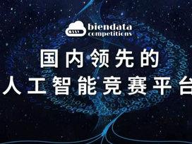用众包竞赛普惠AI,Biendata的底气来源于实力!