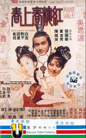 组图:张国荣电影海报(1978-1990)