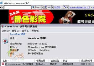 观看情色网站_看上去很美 黄色网站背后隐藏的安全危机