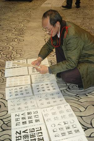 """""""方正奖""""中文字体设计一等奖作品欣赏"""
