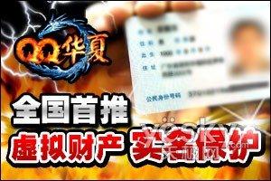 华夏被盗快速找回_《QQ华夏》玩家被盗快速找回引导帖