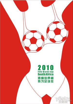 我为足球狂 世界杯创意海报设计图赏