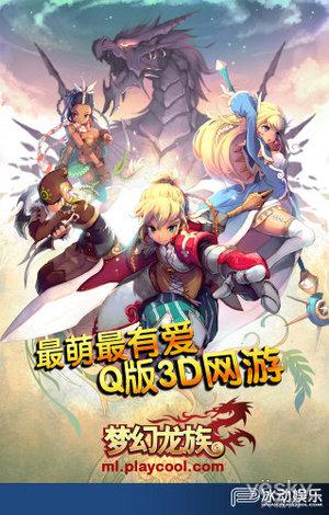 冰动娱乐《梦幻龙族》龙塔版本今日上线!