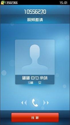 i366视频通话界面