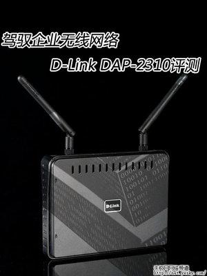 驾驭企业无线网络 d-link dap-2310评测