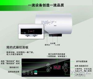 【京东】海尔遥控电热水器低价抢购_wap版