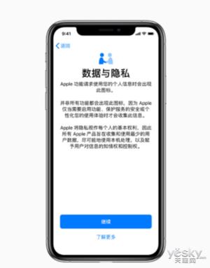苹果更新隐私网站:用户可查询历史追踪数据信息,并支持下载