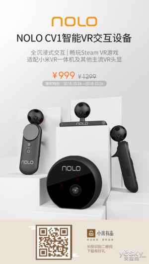 购买NOLO CV1晒单送正版《Beat Saber》