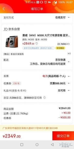 领券下单减500元 惠威M300京东仅售2349元
