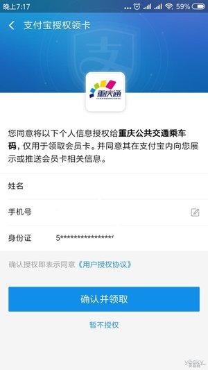 重庆公交乘车码悄然上线,支持微信、支付宝以及银联闪付扫码乘车