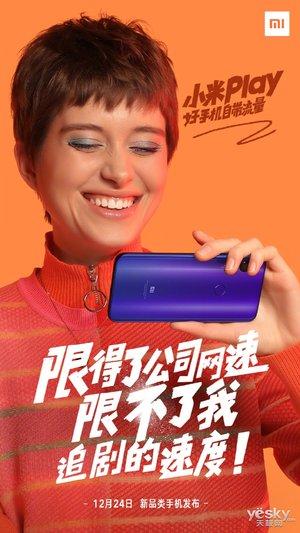 小米Play真机揭晓:首款水滴屏手机,配备大流量专属米粉卡无疑