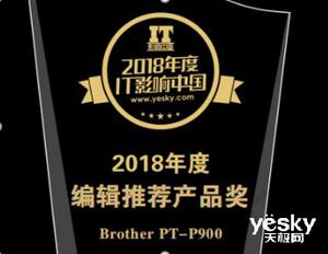2019与兄弟携手赴新程 Brother年度产品出炉