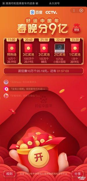 2019年春晚不光要吐槽还要记得抢红包(附节目单)