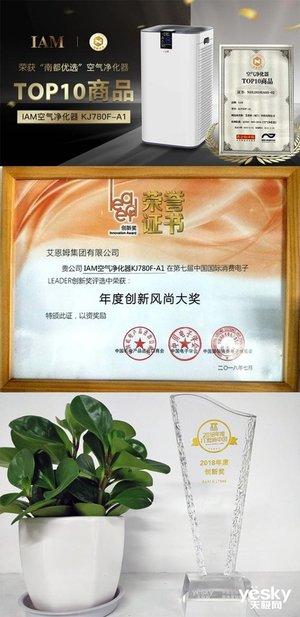 """问鼎""""家电奥斯卡"""" IAM空气净化器KJ780F荣获艾普兰金口碑奖"""