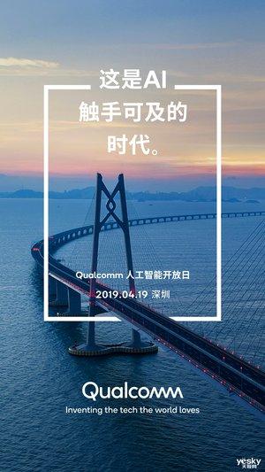 AI触手可及 4月19日Qualcomm举行人工智能开放日