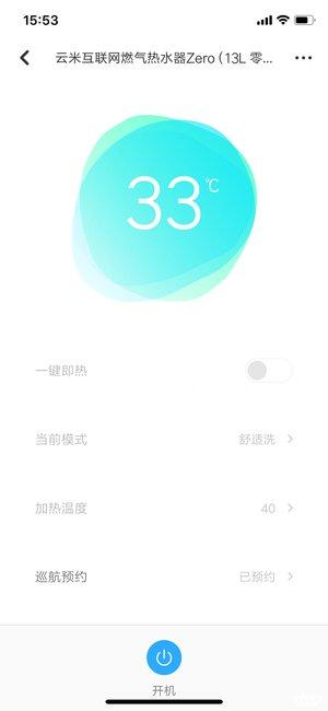 再也不用等热水 云米零冷水热水器ZERO_13L体验