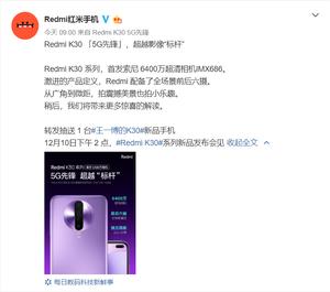 """首发索尼IMX686!Redmi K30系列超越影像""""标杆"""""""