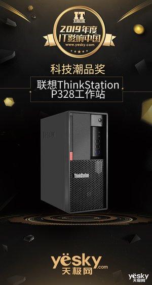 联想ThinkStation P328工作站荣获IT影响中国科技潮品奖