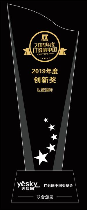 中国高端服务式办公领导者 世鳌国际斩获创新奖项