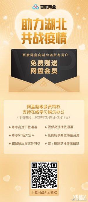 百度网盘向湖北省所有用户赠送1个月网盘会员