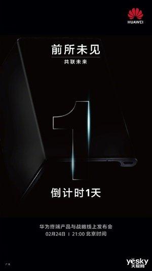 华为新款折叠屏手机Mate Xs今晚发布 外观变化不大