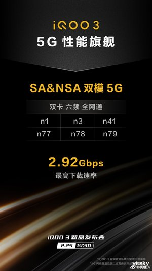 iQOO 3即将发布 5G性能旗舰强悍登场