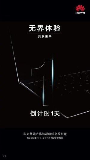 MateBook X Pro 2020今晚发布 更薄更强大