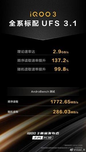 iQOO 3手机跑分成绩曝光:旗舰配置性能强悍