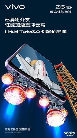vivo Z6即将上市 vivo Multi-Turbo 3.0多涡轮加速引擎加持带来畅玩体验