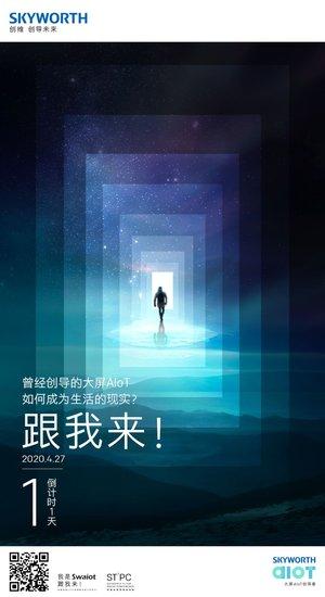 4月27日今晚创维电视2020春季新品发布会直播