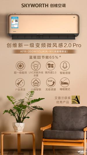 新一级能效 创维空调微风感2.0上市1999元起