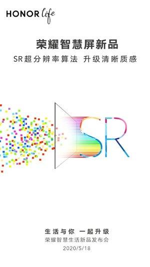 荣耀智慧屏新品5.18发布 增加多项画质技术