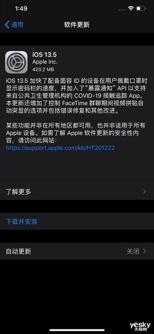 iOS与iPadOS 13.5正式版发布:优化Face ID面部识别等功能