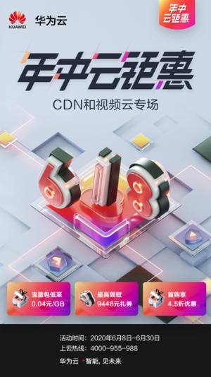 华为云CDN普惠618,闲时流量包冰点价0.04元/GB