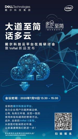 戴尔科技云平台策略暨VxRail新品发布7月10日直播 参会有礼